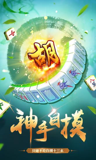 心悦辽宁麻将苹果版官方游戏下载图片3