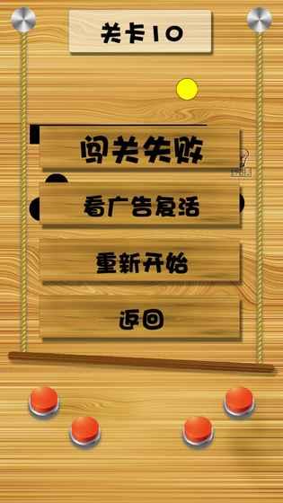 物理平衡弹球下载游戏安卓版图片2
