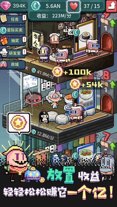 吃货王子游戏安卓版图片2