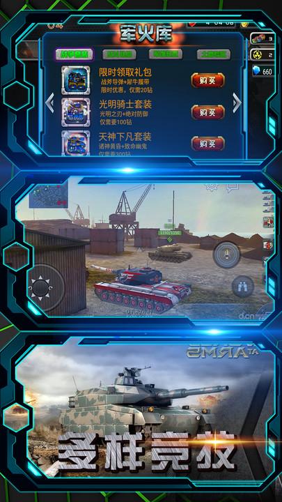 单机坦克大战游戏图1