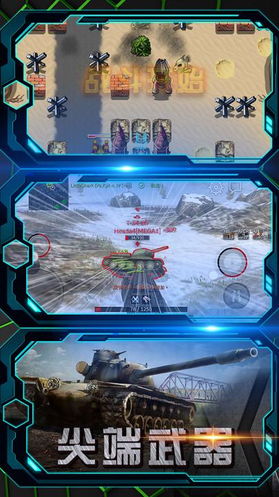 单机坦克大战游戏安卓版下载图片1