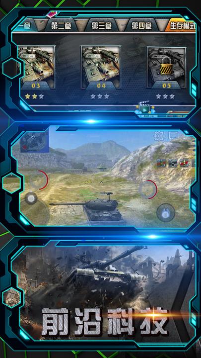 单机坦克大战游戏图2