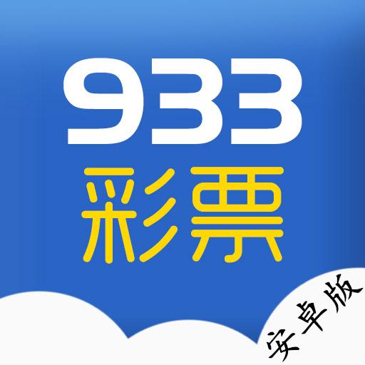 933彩票娱乐平台