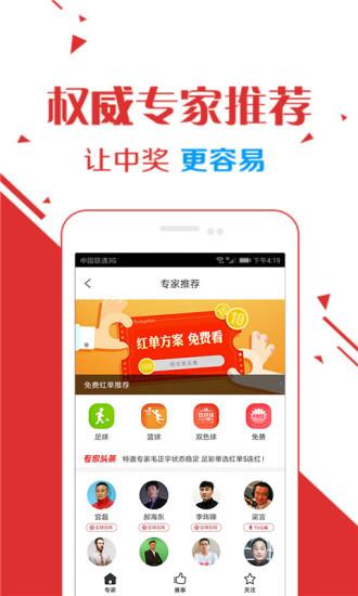 福彩快3彩票软件手机APP下载图片1