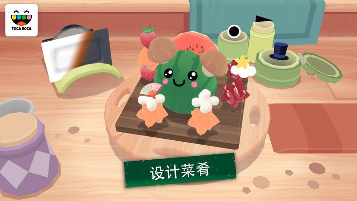 托卡小厨房寿司破解版图3