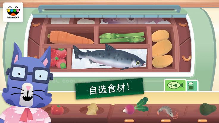 托卡小厨房寿司无限金币内购破解版图片1