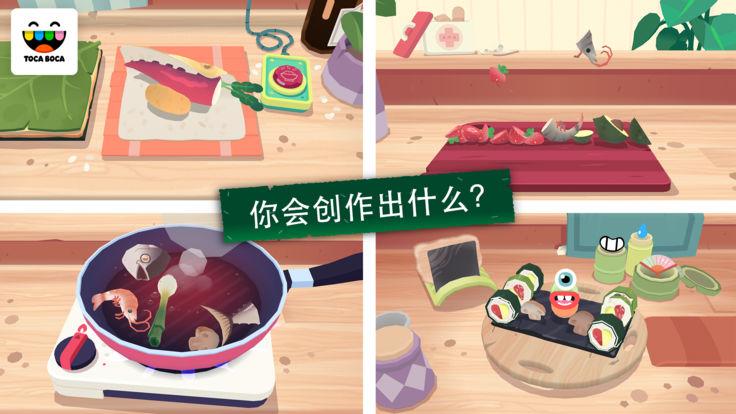托卡小厨房寿司破解版图2