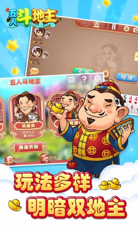 五人斗地主app图1