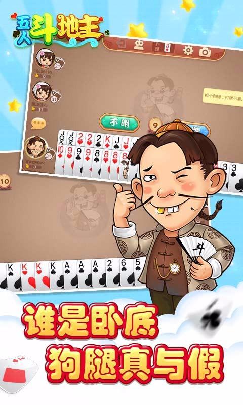 五人斗地主app图2
