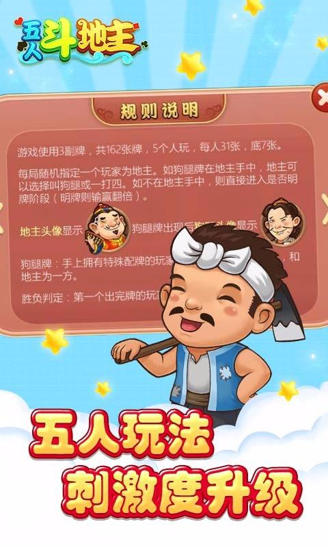 五人斗地主app图3