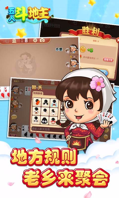 五人斗地主手机版下载图片1