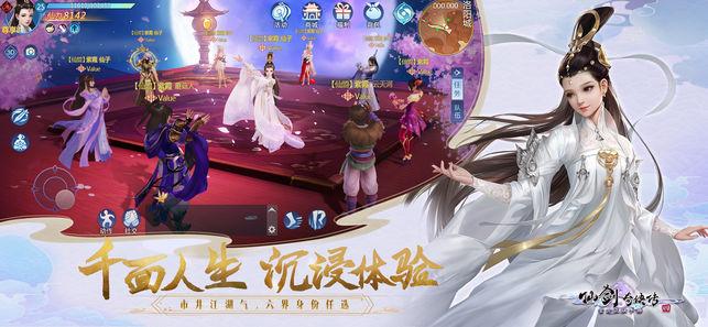 仙剑奇侠传四手游官方正式版图片1