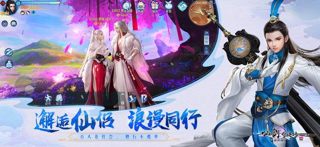 仙剑奇侠传四手游官方正式版图片2