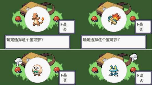 口袋妖怪究极绿宝石2Extra Extens游戏安卓版下载图片1