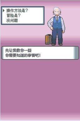 口袋妖怪珍珠游戏官方手机版下载图片1