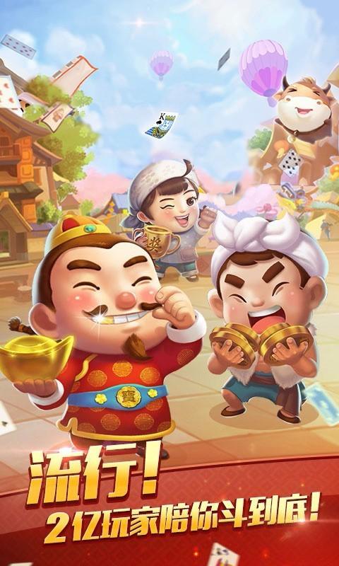 蚂蚁棋牌游戏中心官网免费版下载图片1