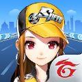 极速领域官方手游安卓版下载(Garena) v1.9.0.12492