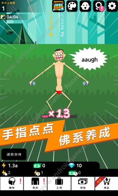 肌肉王养成记游戏安卓最新版下载图片1