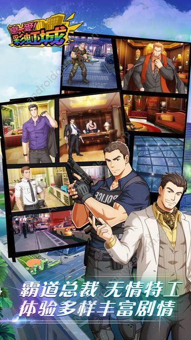 恋爱彩虹城游戏图1