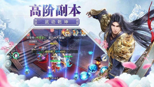 山海经奇门道游戏官方最新版下载图片1