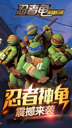 忍者龟英雄归来官方手游正式版图片2