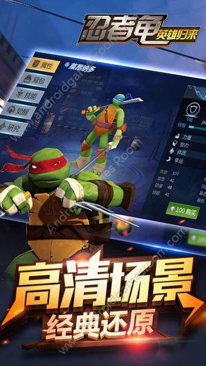 忍者龟英雄归来游戏图1