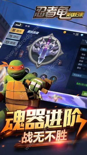忍者龟英雄归来官方手游正式版图片1