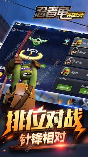 忍者龟英雄归来游戏图2
