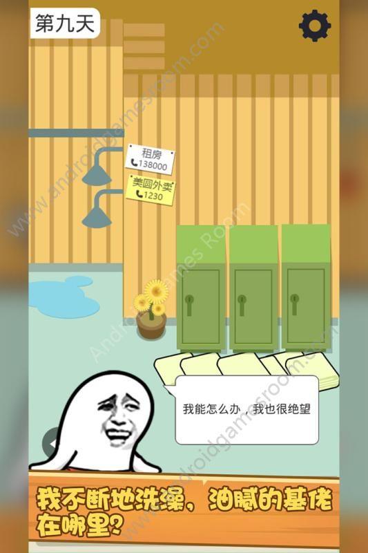 肥皂大解谜游戏图2