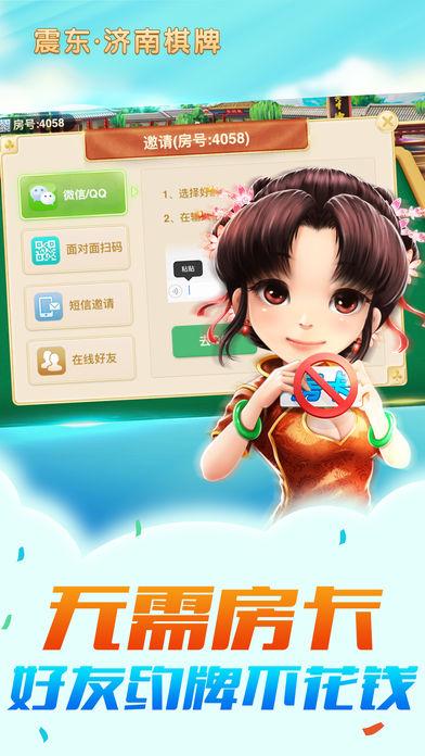 震东济南棋牌官方版图2