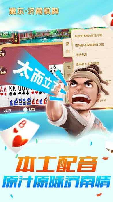 震东济南棋牌官方版图1