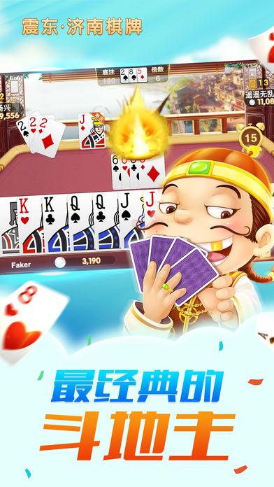 震东济南棋牌官方版图3