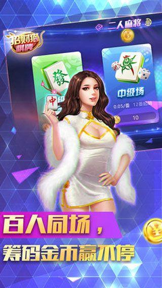 招财猫棋牌官方版图1