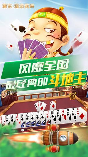 震东潍坊棋牌安卓手机版下载图片1