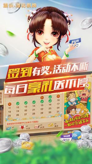 震东潍坊棋牌安卓版图2