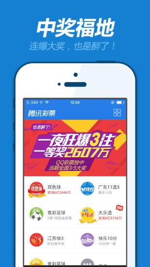 腾讯彩票app图2