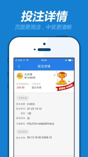 腾讯彩票app图3
