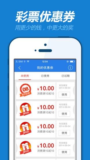 腾讯彩票app官网下载图片1