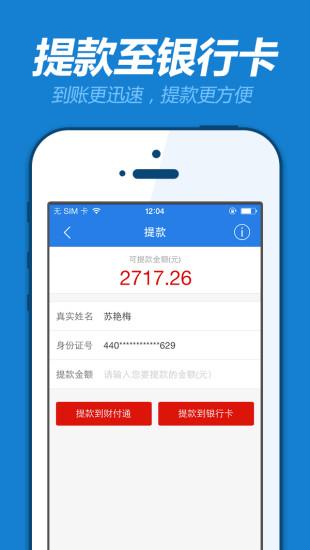 腾讯彩票app图1