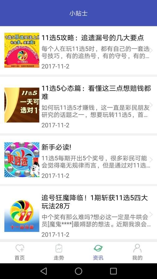 777彩票注册登录app图3