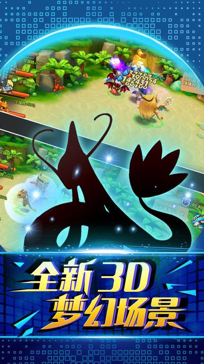 口袋超精灵3d手游官方最新版下载图片1
