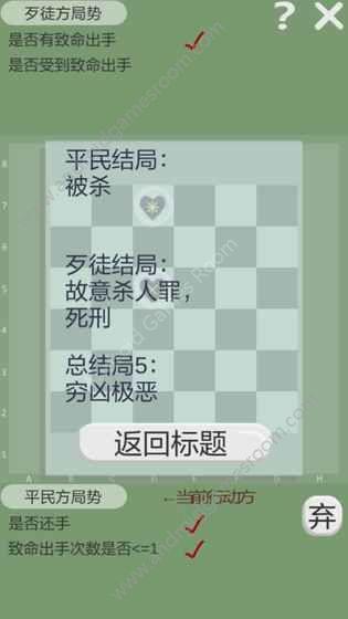 正当防卫棋游戏图1