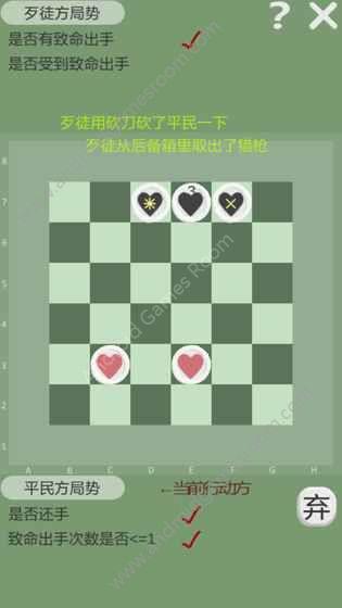 正当防卫棋游戏图2