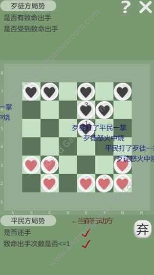 正当防卫棋游戏图3