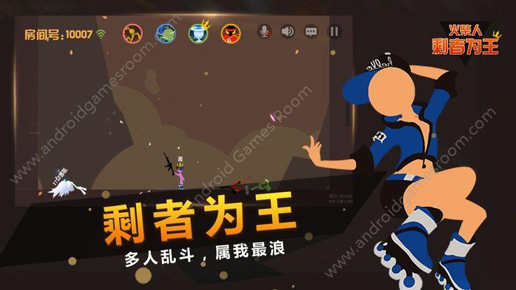 火柴人剩者为王游戏图3