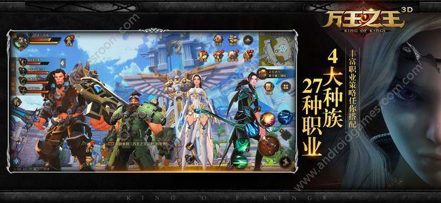 腾讯万王之王3D手游图3