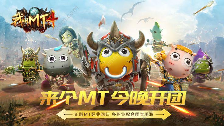 腾讯我叫mt4官方手游最新版本下载图片2