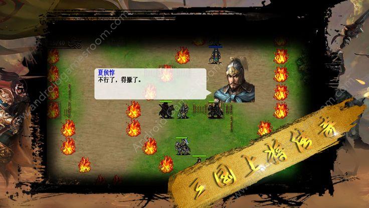 三国上将传奇游戏图1