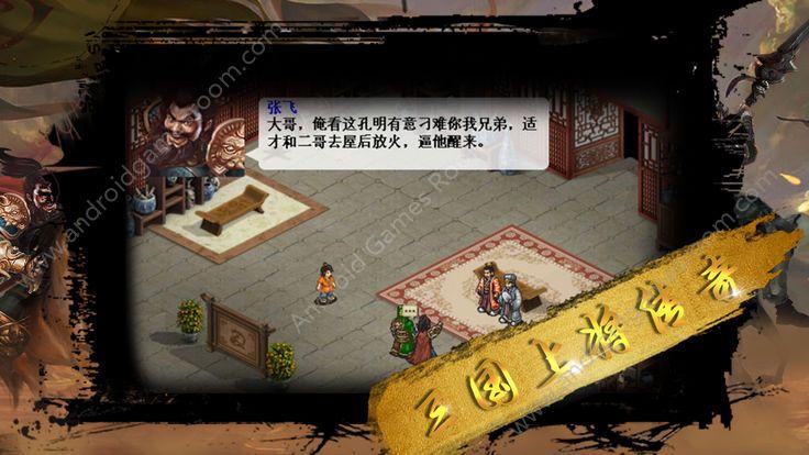 三国上将传奇游戏图2