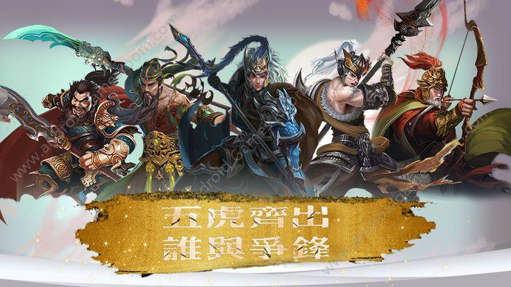 同人三国上将传奇游戏官方最新版图片2